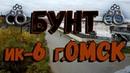 Спектакль от блатных. Кто и зачем устраивает беспорядки в колониях Бунт в ИК-6 Омск.