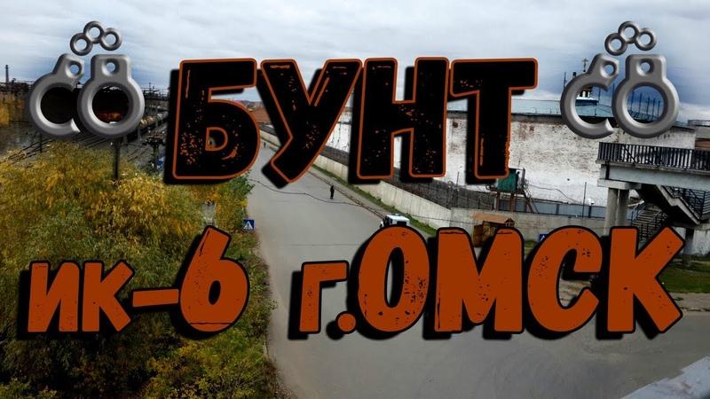 Спектакль от блатных Кто и зачем устраивает беспорядки в колониях Бунт в ИК 6 Омск