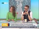 Ночь психологии в Хабаровске. Утро с Губернией. 01/08/2018. GuberniaTV