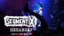 Segmentix — Ненавижу (live@MOD 05.11.18 Punk Generator Fest) [4]