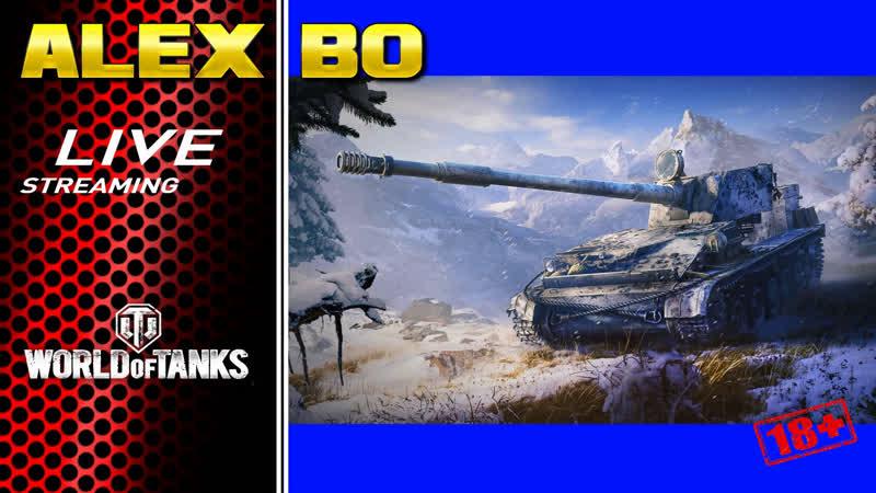 World of tanks/WOT - СОЛО РАНДОМ