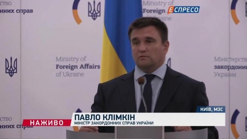 Клімкін пояснив чому договір про дружбу з Росією не розірвали