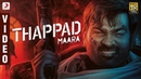 Petta - Thappad Maara Video | Vijay Sethupathi | Rajinikanth | Anirudh Ravichander