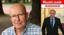 Валерий Соловей Путин не досидит до конца своего срока