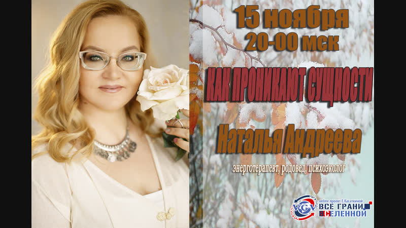 У нас в гостях 15 ноября Наталья Андреева