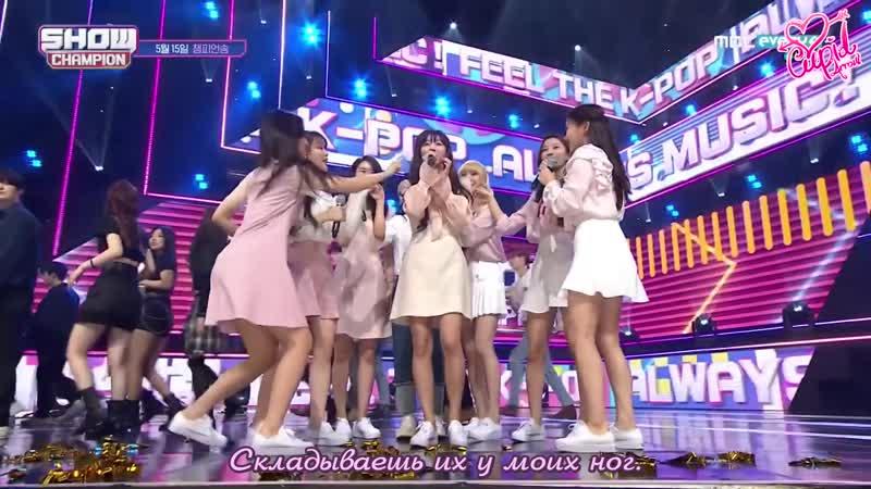 · Рус.саб · 190515 · Вторая победа OH MY GIRL с The Fifth Season на MBC Music Show Champion ·