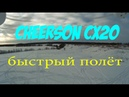 быстрый полёт на cheerson cx20