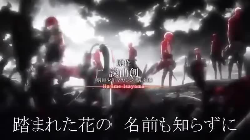 【MAD】Attack on Titan Full OP 紅蓮の弓矢 Япония japan Anime MAD