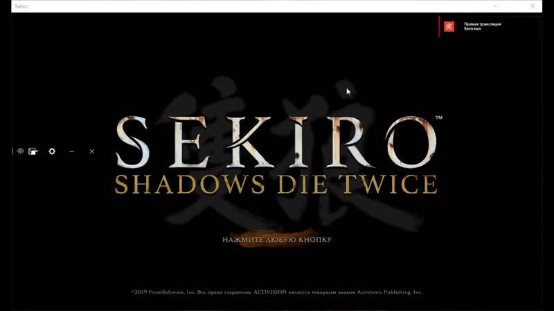Sekiro Shadows Die Twice часть 1 Всем привет Всех рад видеть