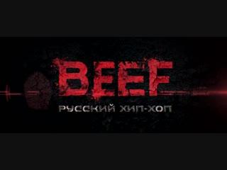 Премьера тизера фильма BEEF Русский хип-хоп #Rapdiagnoz