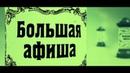 Большая Афиша с Анастасией Кравченко 24-31 03 2019