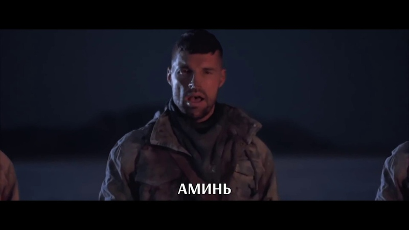 For KING COUNTRY Amen с переводом
