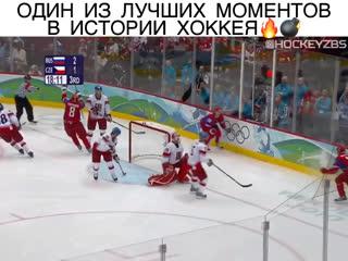 Один из лучших моментов хоккея