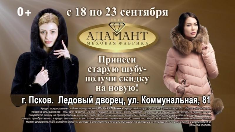 Меховая фабрика Адамант 18-23 сентября Ледовый дворец