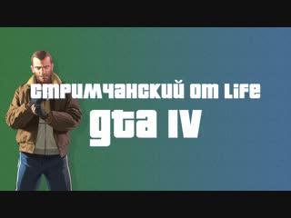 GTA IV - Досье #4