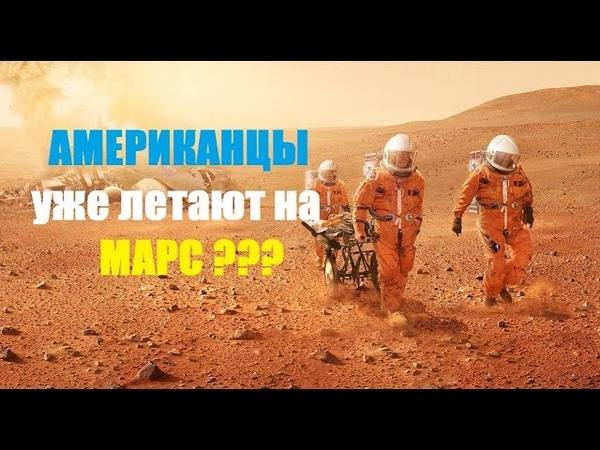 Американцы уже давно летают на Марс . Но,как ?