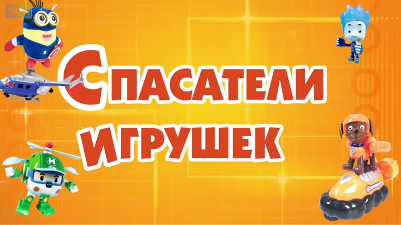 Спасатели Игрушек • ПАПА РОБ и БЕН 10 городские гонки Распаковка ПЛАЗМЫ
