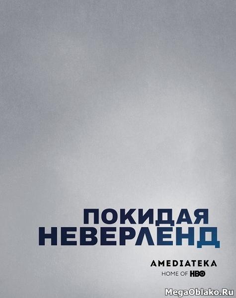 Покидая Неверленд / Leaving Neverland (2019/WEB-DL/WEB-DLRip)