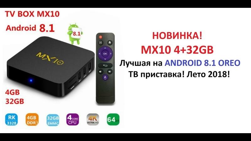 НОВИНКА! MX10 432GB Лучшая на ANDROID 8.1 OREO ТВ приставка! Лето 2018