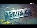 Облом UA Сезон - 2 Выпуск - 17