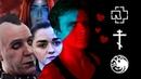 Новый альбом Rammstein Храм в Екатеринбурге Игра престолов закончилась Кравец и мир 1