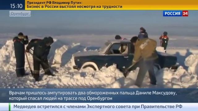 Новости на Россия 24 • Полицейский, который спас замерзающих на трассе под Оренбургом, лишился пальцев