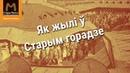 Як жылі ў Старым горадзе / Как жили в Старом городе