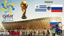 Уругвай - Россия   Финал ЧМ   Уровень Легенда