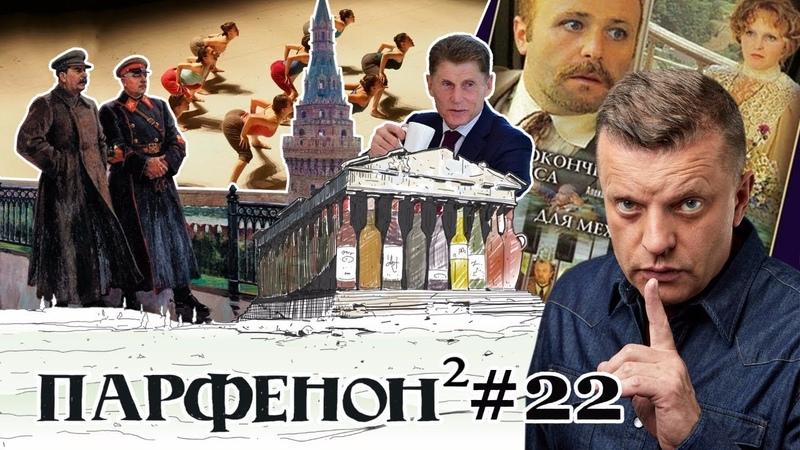 Парфенон 22: Шоу-выборы в Приморье. Серебренников: суд и опера. Соцреализм в ГТГ. Михалков-77