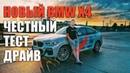 НАКОНЕЦ-ТО НОРМАЛЬНЫЙ BMW X4 2018 2.0D ЧЕСТНЫЙ ТЕСТДРАЙВ