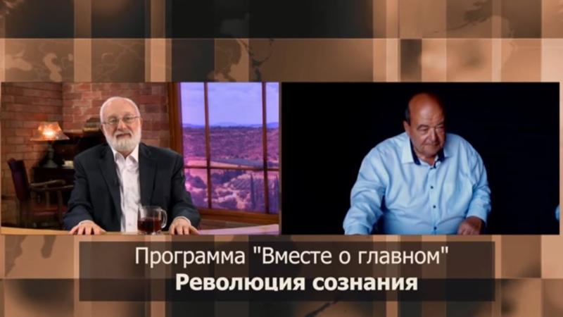 Революция сознания. Передача Вместе о главном » Freewka.com - Смотреть онлайн в хорощем качестве