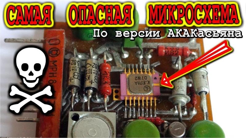 😂 САМАЯ ОПАСНАЯ МИКРОСХЕМА 😂 По версии АКАКасьяна 😂 Только я так не думаю!