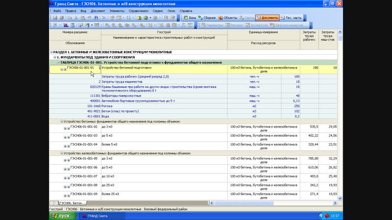 2.2. Состав базы 2001: года ГЭСН, ФЕР, остальные нормативные базы из базового комплекта.