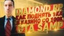 DIAMOND RP - КАК ПОДНЯТЬ 1.000.000$ ЗА 5 МИНУТ!? - GTA SAMP