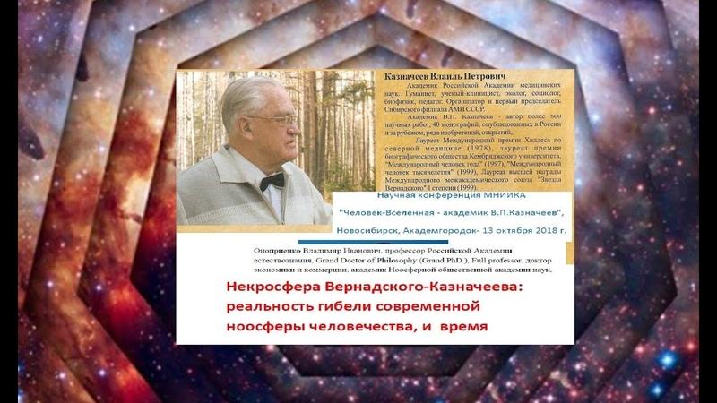 Некросфера Вернадского Казначеева докладчик Оноприенко Владимир Иванович