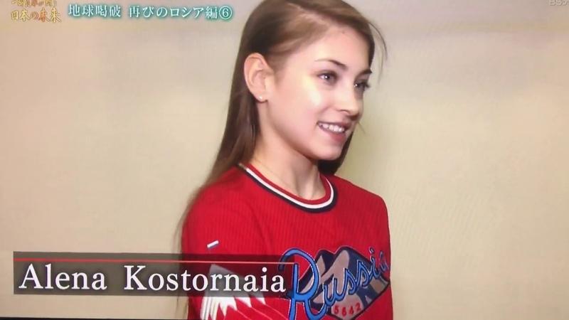 2019 6 15 サンボ70 アリョーナ・コストルナヤ選手へのインタビュー