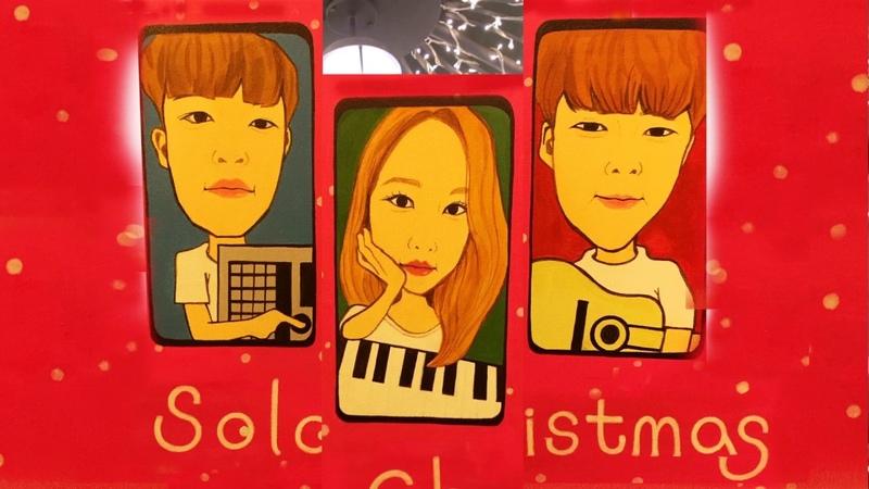 DinoSoul(디노소울), 백지예(Baek Ji Ye), 배씨요(BaeCyo) - 솔로 크리스마스 Solo Christmas Official MV