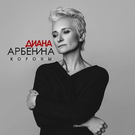 Диана Арбенина альбом короны
