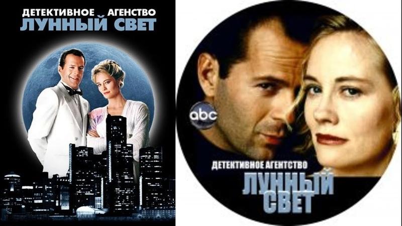 детективное агентство лунный свет 5 сезон полностью