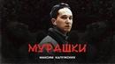 Максим Калужских - Мурашки (Сборник аудиостихотворений)