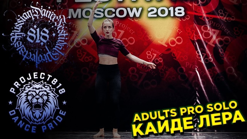 КАЙДЕ ЛЕРА ✪ RDF18 ✪ Project818 Russian Dance Festival ✪ ADULTS PRO SOLO