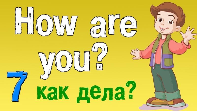Урок 7 Английский для детей Учимся по английски задавать вопрос как дела