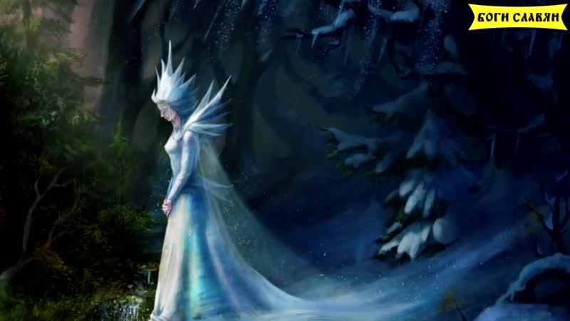 Мара - Богиня зимы и смерти.