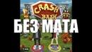 FLESH — CRASH BASH (БЕЗ МАТА)