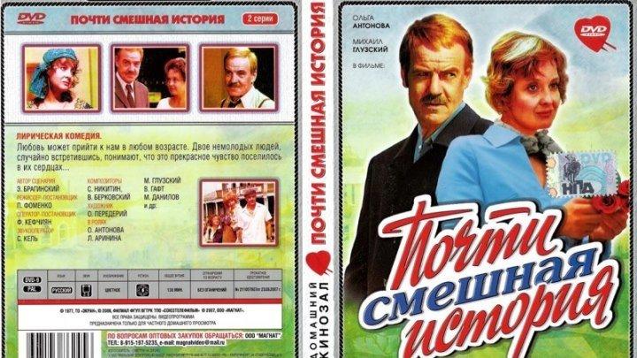 Почти смешная история (1977) - мелодрама, комедия