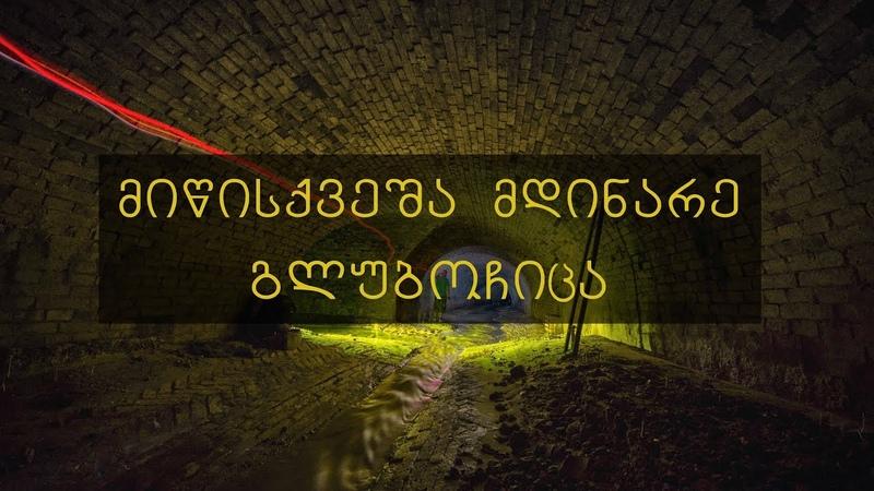 """მიწისქვეშა მდინარე """"გლუბოჩიცა Underground River Glubochitsa"""""""