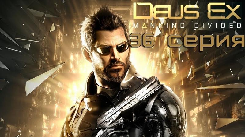 Deus Ex Mankind Divided. Финал! (36 серия)