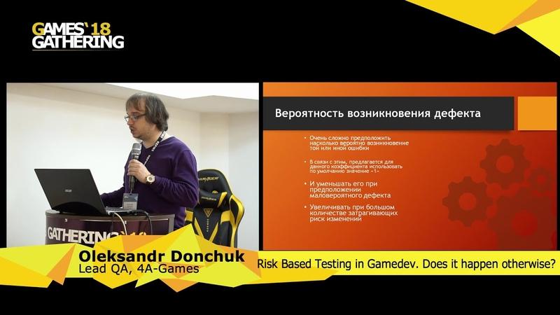 Олександр Дончук - Тестування на основі ризику в ґеймедеві. Чи буває це інакше