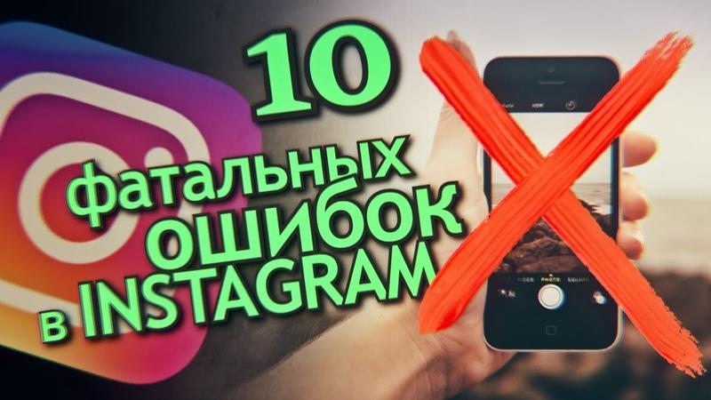 Перестань это делать в INSTAGRAM. 10 Фатальных Ошибок Фотографа в Инстаграм в 2019 году