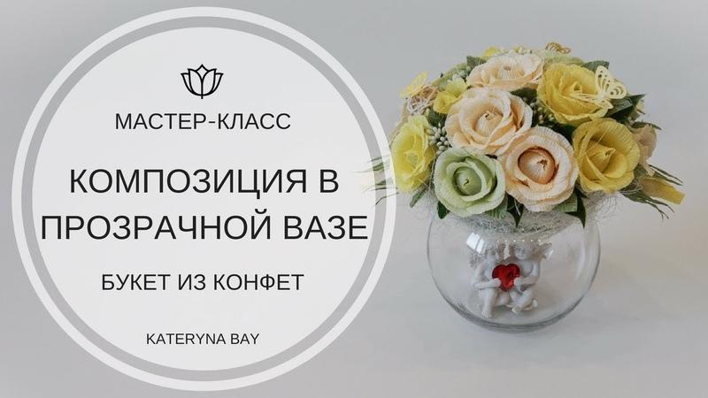 МАСТЕР КЛАСС БУКЕТ ИЗ КОНФЕТ В ПРОЗРАЧНОЙ ВАЗЕ I Flower Arrangement Tutorial DIY wedding bouquet